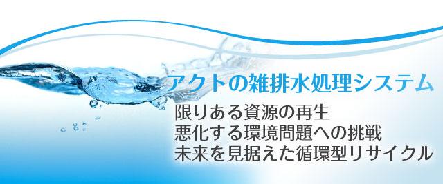 アクトの雑排水処理システム