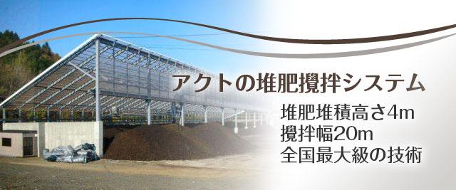 アクトの堆肥攪拌システム