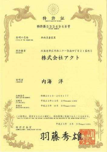 車両消毒装置特許20130826190841302