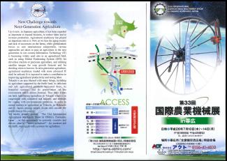 国際農業機械展2