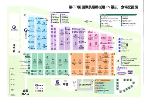 国際農業機械展5