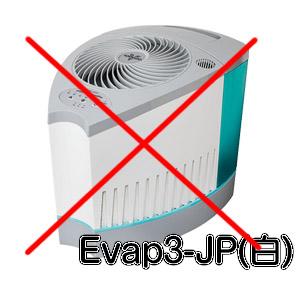 Evap-3白