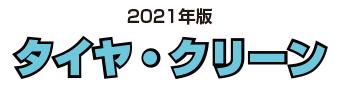 2021年版 タイヤ・クリーン